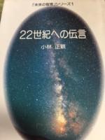 22世紀1